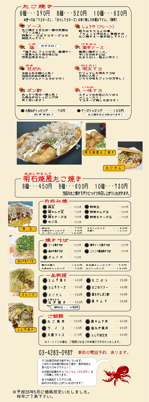 food_menu_20160430_hp.jpg